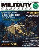 MILITARY CLASSICS (ミリタリー・クラシックス) 2016年6月