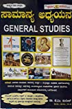 GENERAL STUDIES (SAMANYA ADYAYANA) KAS,IAS,KPSC,SDA/FDA, PDO BANK EXAM, ALL COMPITATIVE EXAM COMPLETE STUDY KANNADA BOOK