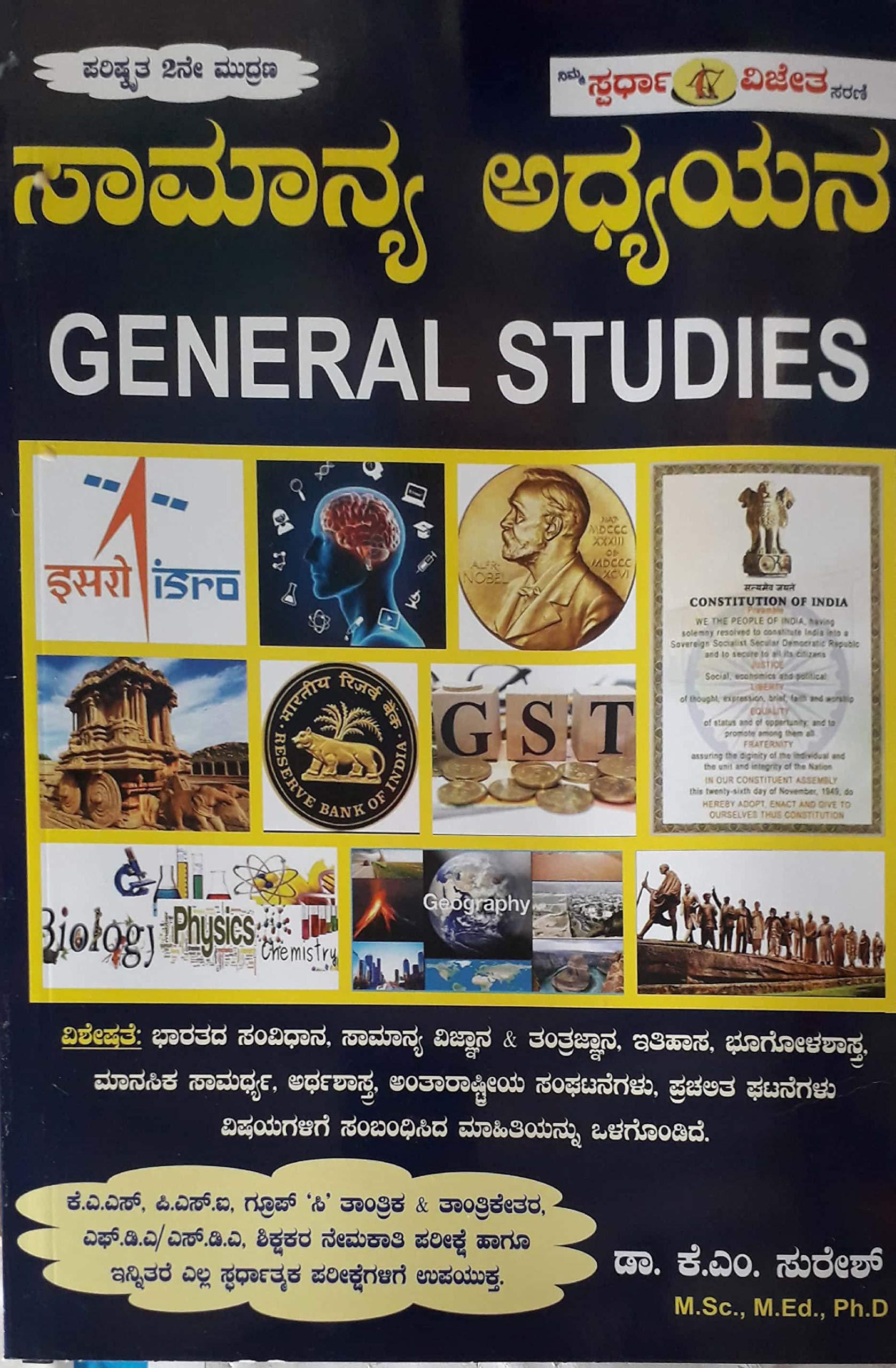 Buy GENERAL STUDIES (SAMANYA ADYAYANA) KAS, IAS, KPSC, SDA