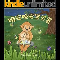 晚安晚安宝贝蛋 Good Night, Good Night (Chinese Edition): A