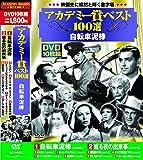 アカデミー賞 ベスト100選 自転車泥棒 DVD10枚組 ACC-034