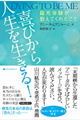 It taught me to be near-death experience -! Live a life of joy (2013) ISBN: 4864510822 [Japanese Import]