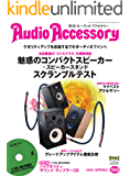 AudioAccessory(オーディオアクセサリー) 168号 (2018-02-24) [雑誌]
