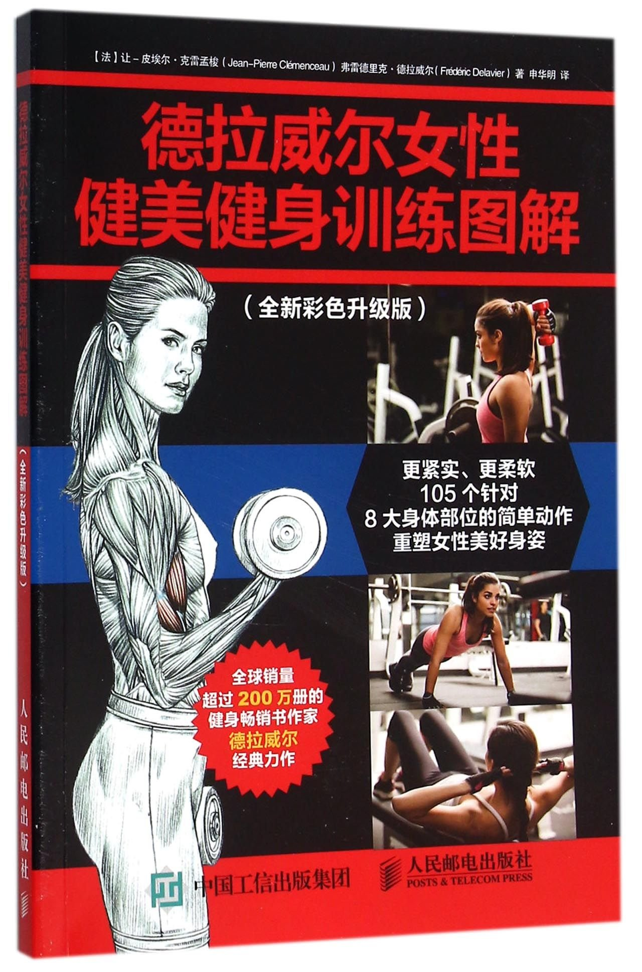 Read Online Fitness (Full Color Edition) (Chinese Edition) PDF