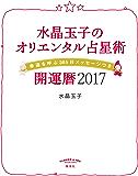 水晶玉子のオリエンタル占星術 幸運を呼ぶ365日メッセージつき 開運暦2017 (集英社女性誌eBOOKS)