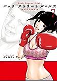 Back Street Girls(7) (ヤングマガジンコミックス)
