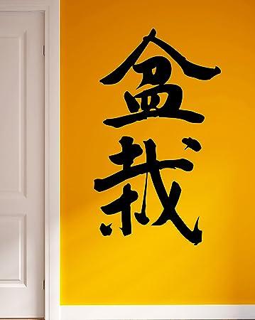 Amazon.com: Japanese Calligraphy Word Bonsai Hieroglyph Wall Decor ...