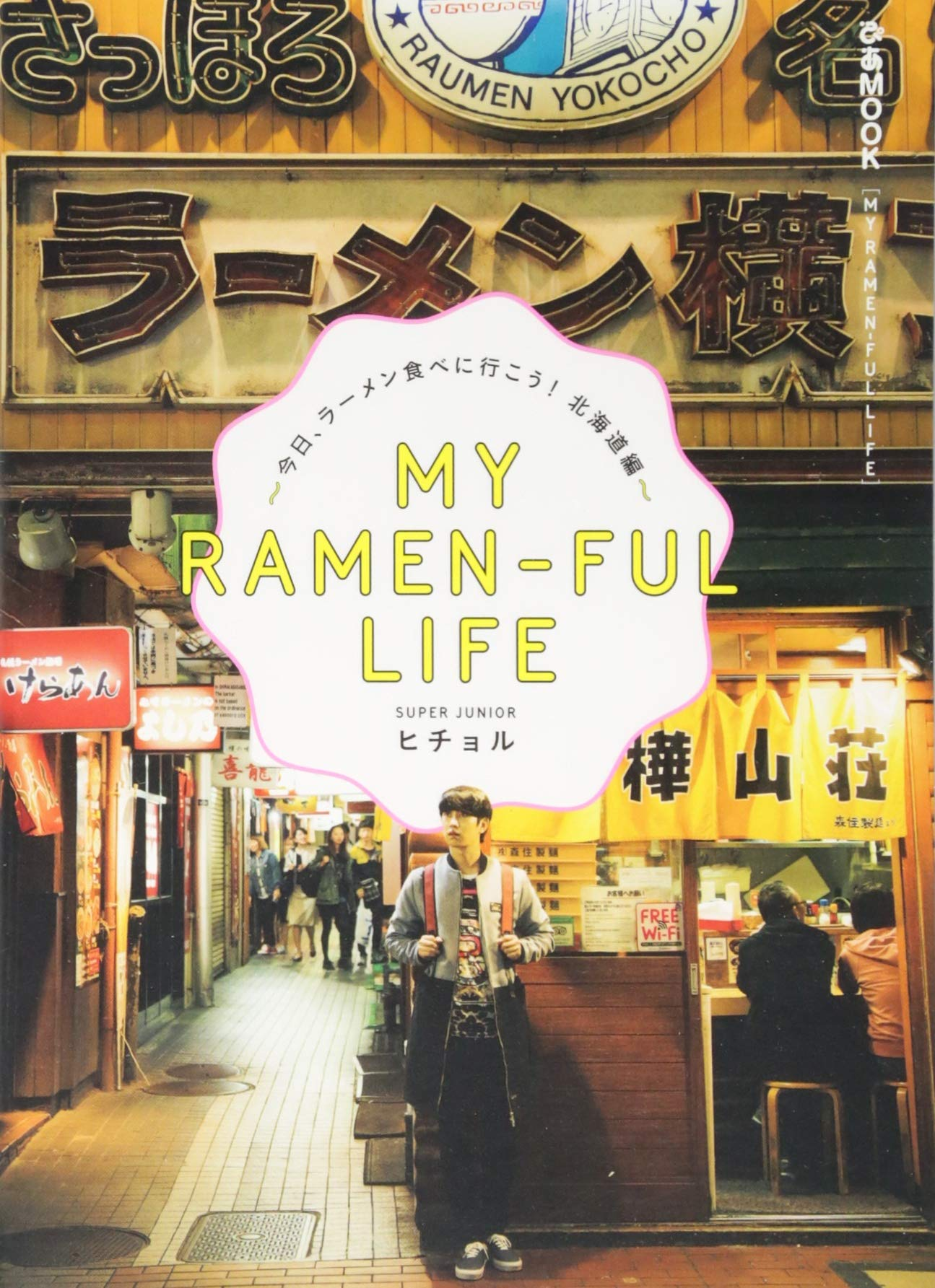 Image result for My Ramen-Ful Life