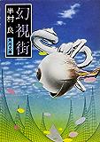 幻視街 (角川文庫)