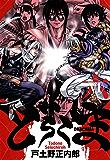 どらくま 6 (コミックブレイド)
