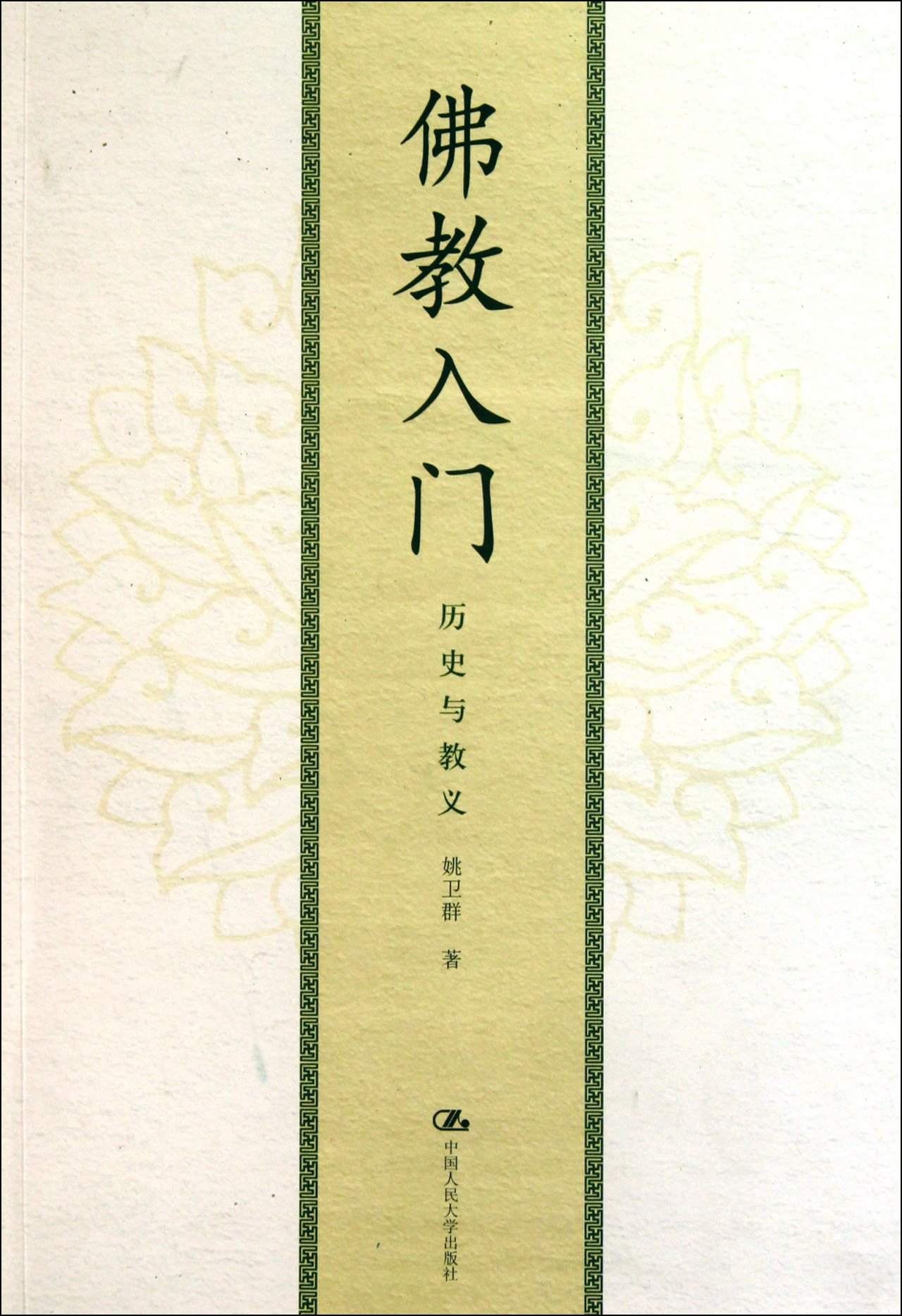 Download Introduction to Buddhism - History and Doctrines (Chinese Edition) PDF