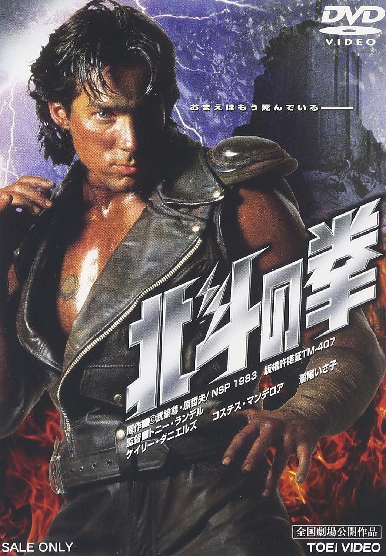 Amazon | 北斗の拳【劇場版】 [DVD] | 映画