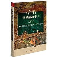 世界的故事1:古代史·从最早的游牧民族到最后一位罗马皇帝