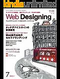 Web Designing 2013年7月号[雑誌]