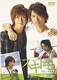 スキトモ [DVD]