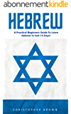 Hebrew: A Practical Beginners Guide To Learn Hebrew In Just 14 Days! (Hebrew Language Instruction, Learning Language, Foreign Langauge) (English Edition)