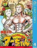 ジャングルの王者ターちゃん 4 (ジャンプコミックスDIGITAL)