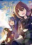 艦隊これくしょん ‐艦これ‐ 水平線の、文月(2) (角川コミックス・エース)