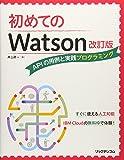 初めてのWatson 改訂版 --APIの用例と実践プログラミング