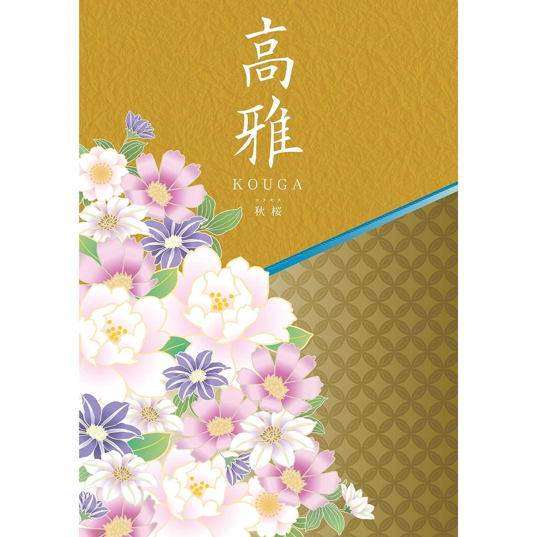 シャディ カタログギフト 高雅 (こうが) 秋桜 こすもす 包装紙:SARADAKAN B0788PBS9L 01 2,000円コース 01 2,000円コース