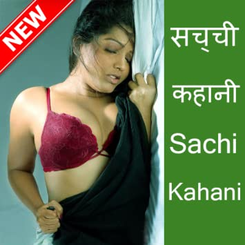 Hindi sexy kahaniya download