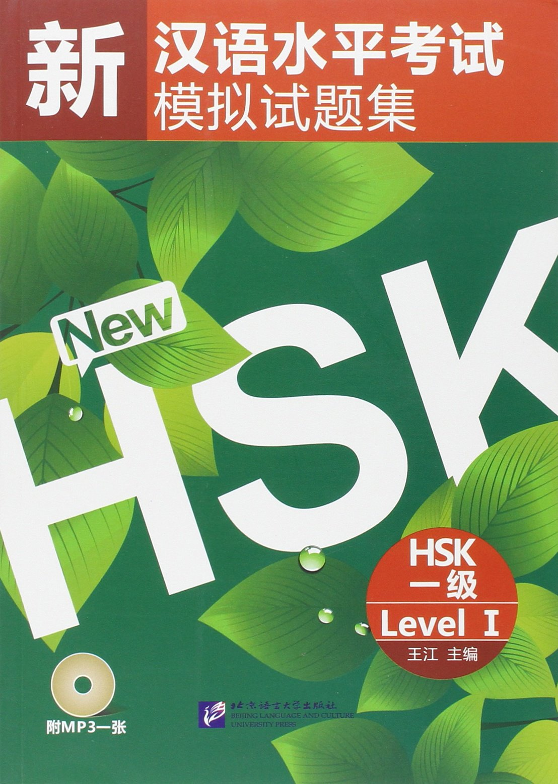 Simulated Tests of the New Chinese Proficiency Test HSK (HSK Level 1