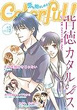 Colorful! vol.19 [雑誌] (Colorful!)