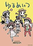 ゆるめいつ (6) (バンブーコミックス 4コマセレクション)
