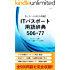 【シラバス3.0完全準拠】ITパスポート用語辞典506+77: ITパスポート試験シラバスver3.0に用語例として記載されている全506語に加え関連用語77語を完全網羅
