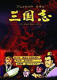 アニメーション超大作 三国志 [DVD]