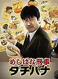 めしばな刑事タチバナ DVD-BOX