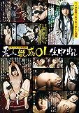 素人敏感OL生中出し 041 [DVD]