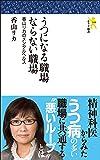うつになる職場ならない職場 香山リカのメンタルヘルス (モナド新書009)