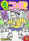進め!コボちゃん(5): 滑れるかも!僕はリンクの王子さま!? (まんがタイムマイパルコミックス)