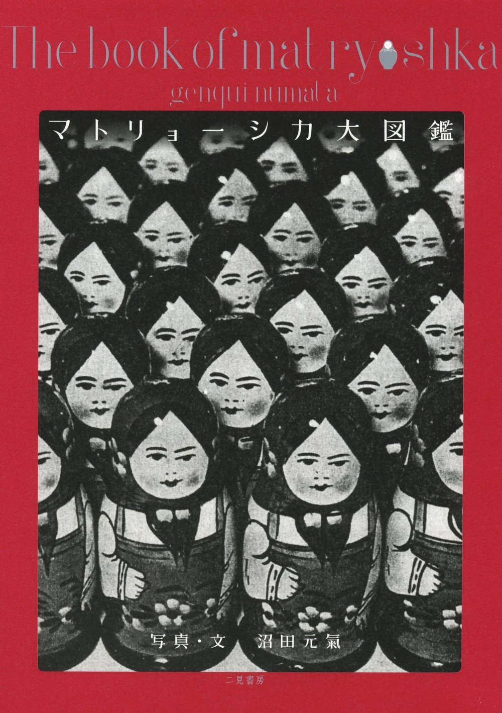 Download Matryoshka Encyclopedia pdf epub