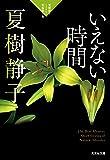 いえない時間: 夏樹静子ミステリー短編傑作集 (光文社文庫)