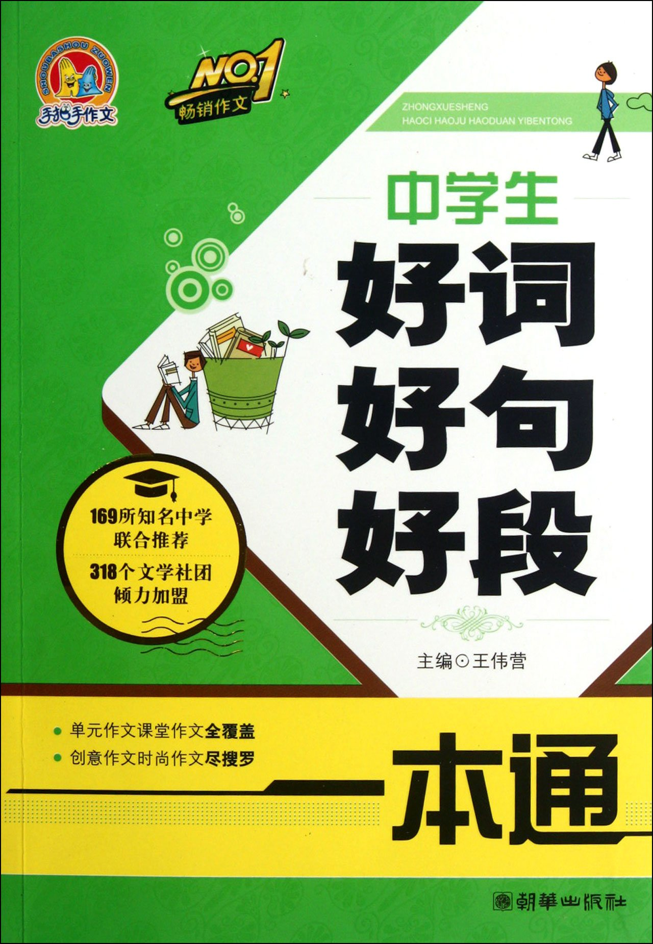 All-in-One Excellent Words, Sentences and Paragraphs in Middle School Composition (Chinese Edition) PDF
