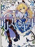 浮遊学園のアリス&シャーリー4 (オーバーラップ文庫)