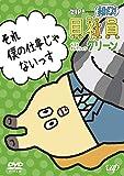 ZIP! presents『朝だよ!貝社員』ベストセレクション グリーン [DVD]