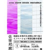 ひとりの妄想で未来は変わる VISION DRIVEN INNOVATION