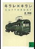 キラレ×キラレ CUTTHROAT Xシリーズ (講談社文庫)