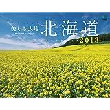 カレンダー2018 美しき大地 北海道 (エイ スタイル・カレンダー)
