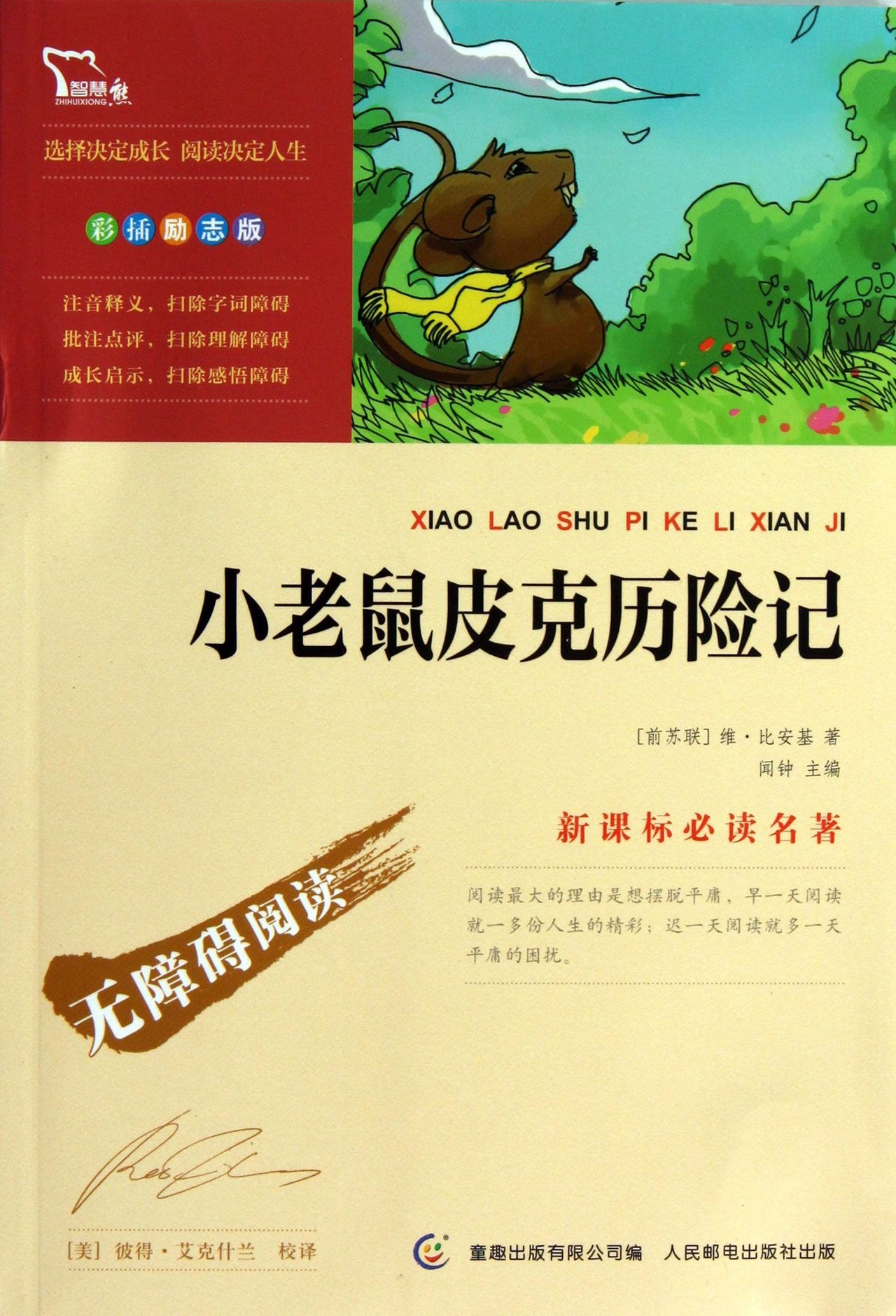 Read Online Smart Bear : The Adventures of a small mouse Pique ( New Standard color insert inspirational reading classics Version )(Chinese Edition) pdf