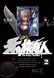 牙の旅商人 2巻 (デジタル版ヤングガンガンコミックスSUPER)