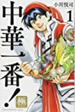 中華一番!極(1) (講談社コミックス)