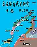 日本超古代史研究 中巻: 高天原から豊葦原瑞穂国まで