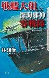 戦艦大和VS深海邪神零戦隊 (クトゥルー・ミュトス・ファイルズ)