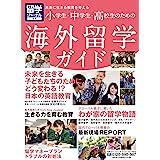 留学ジャーナル別冊 未来に生きる教育を考える 小学生・中学生・高校生のための海外留学ガイド