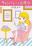 今日からモテる恋愛塾(1) (ヤングキングコミックス)
