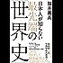 日本人が知らない 最先端の「世界史」